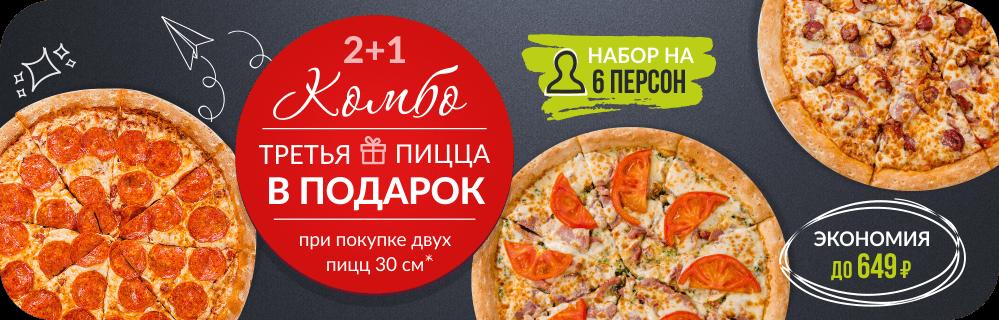 658347765e703 Заказать пиццу на дом с доставкой: СПб – потрясающая TELEPIZZA